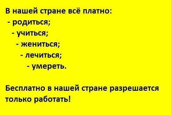 Жить нельзя умереть... Знаки препинания расставит живущий...(56) Одноклассники