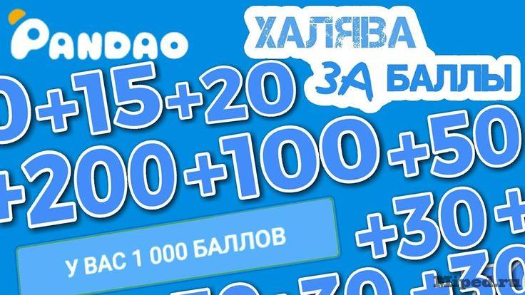 Воспользуйся моим промокодом CEJ-35646-CGVD в приложении Pandao и получи 200 баллов на счет. Заказывай товары из Китая абсолютно бесплатно. https://play.google.com/store/apps/details?id=store.panda.client&hl=ru