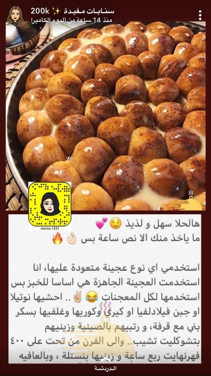 Pin By غسق الدجى On طبخ Food Pretzel Bites Desserts