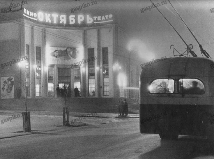 "Вятка. Кинотеатр ""Октябрь"" 1950е.."