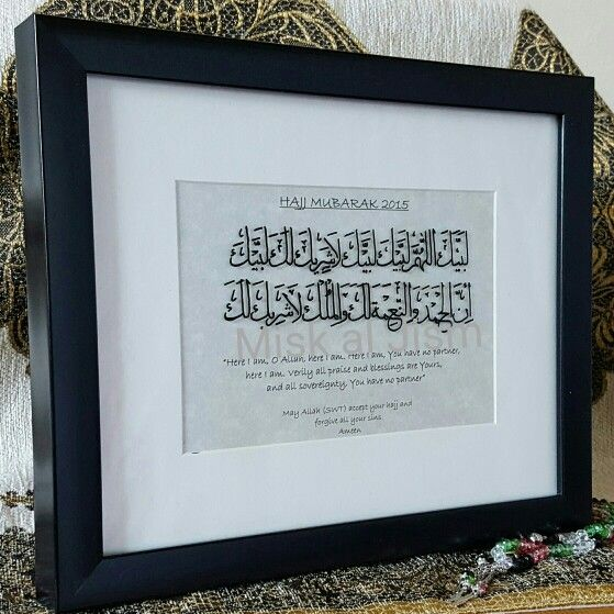 Personalised Hajj or Umrah frame, a special gift for the loved ones