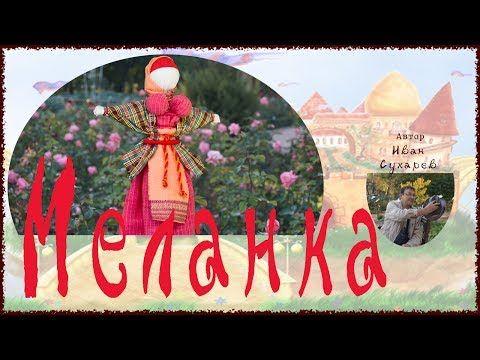 Обрядовая кукла Меланка - YouTube