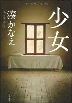少女(湊かなえ):「Girls」by Kanae Minato