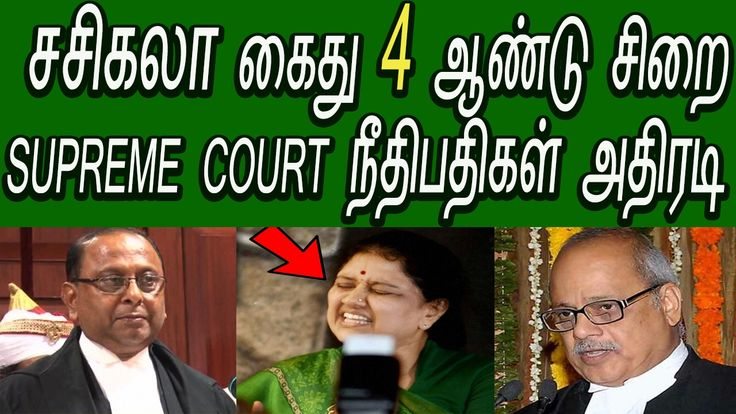 Sasikala Arrested Judgement 4 Years Prison  || Tamil Live News || Tamil Latest Political News TodaySasikala Judgement 4 Years Prison Sentence. Live Tamil News. Tamil Latest Political News Comedies Today. Sasikala Family arrested Supreme Court Order.... Check more at http://tamil.swengen.com/sasikala-arrested-judgement-4-years-prison-tamil-live-news-tamil-latest-political-news-today/