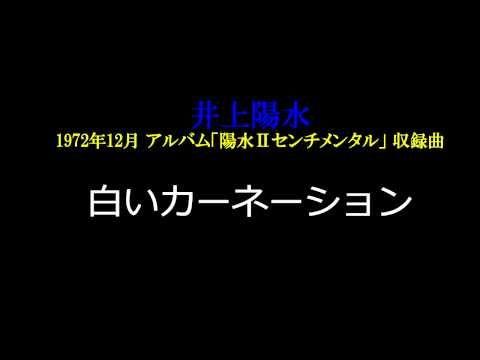 敬愛する井上陽水 cover sound「白いカーネーション」 - YouTube