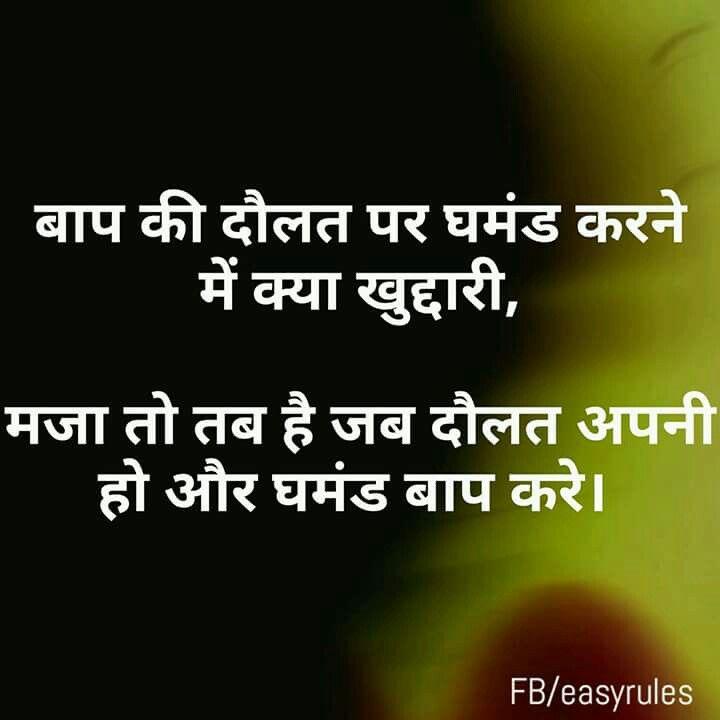 Attitude Motivational Quotes In Hindi: Best 25+ Motivational Status In Hindi Ideas On Pinterest