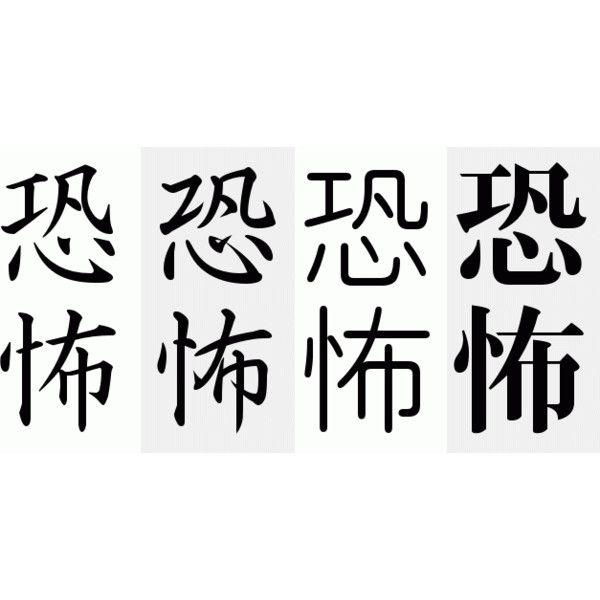kanji-symbol-for-girlfriend-wife-tuition-cost-la-petite-academy