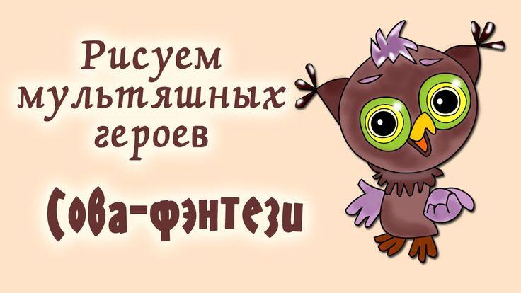 Сова фэнтези Рисуем с детьми Owl fantasy Drawing with children
