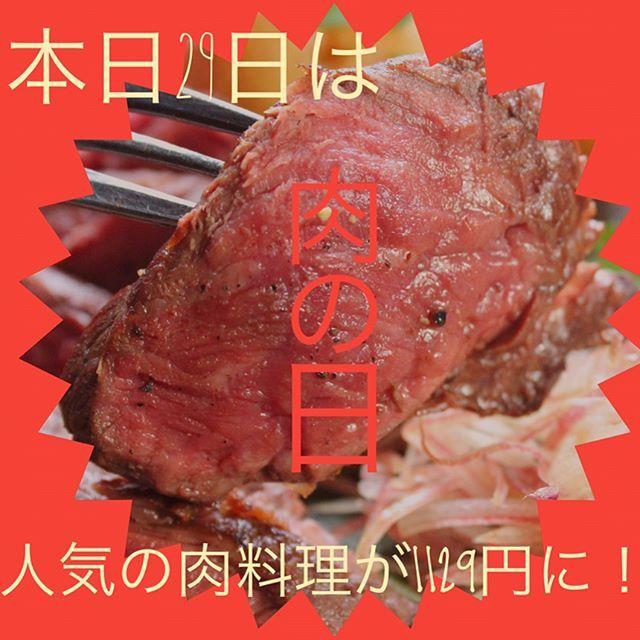 本日29日ということで、、、 肉🍖の日です*\(^o^)/*✨ SHINで人気の、黒毛和牛のレアステーキ、熟成和牛グリル、アンガス牛ハネシタの香草カツレツ、が 1129円(税別)で提供致します😍 ぜひぜひご注文下さい☺️❤️ #肉の日 #肉料理 #A5ランク #レアステーキ #熟成牛 #アンガス牛  #フードファクトリーシン #ハイボールおかわり自由もしてますよ😁 #今日はお得デー❤️ #お待ちしております😍 #もちろん魚料理も充実しております✨ #神戸 #晩御飯 #角ハイボール #日本酒 #魚 #肉