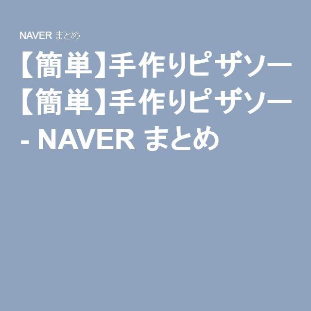 【簡単】手作りピザソースレシピ【節約】 - NAVER まとめ