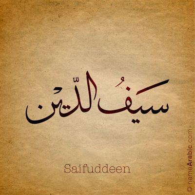 #Arabic #Calligraphy #Design #Islamic #Art #Ink #Inked #name #tattoo Find your name at: https://namearabic.com