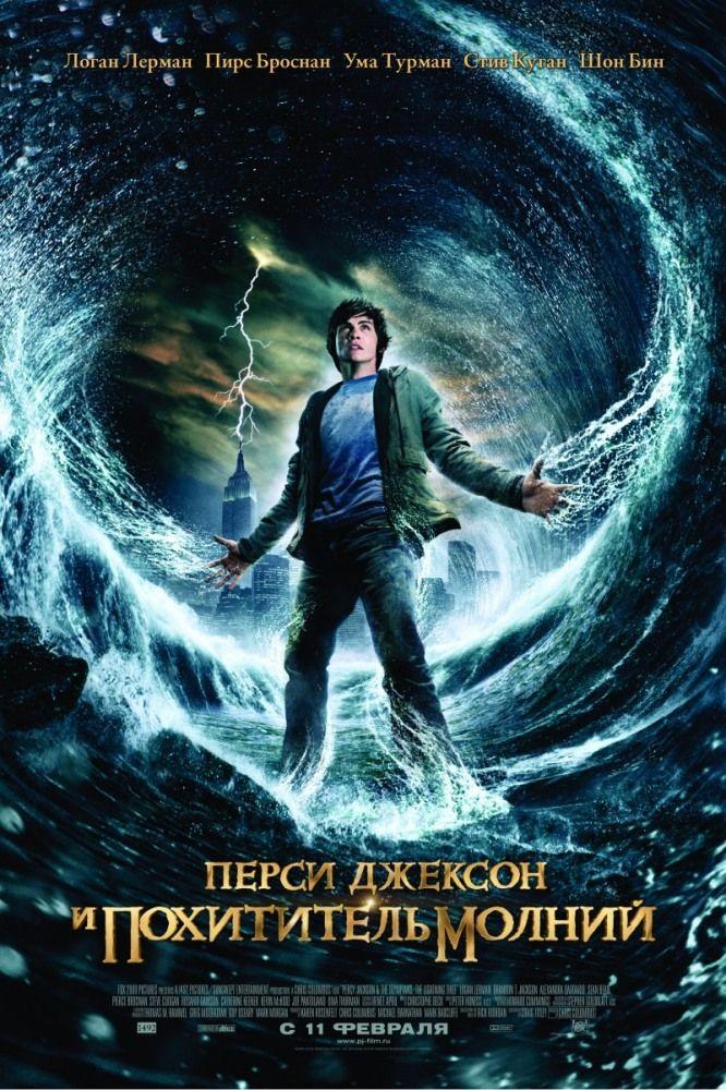 Перси Джексон и похититель молний / Percy Jackson & the Olympians: The Lightning Thief (2010)