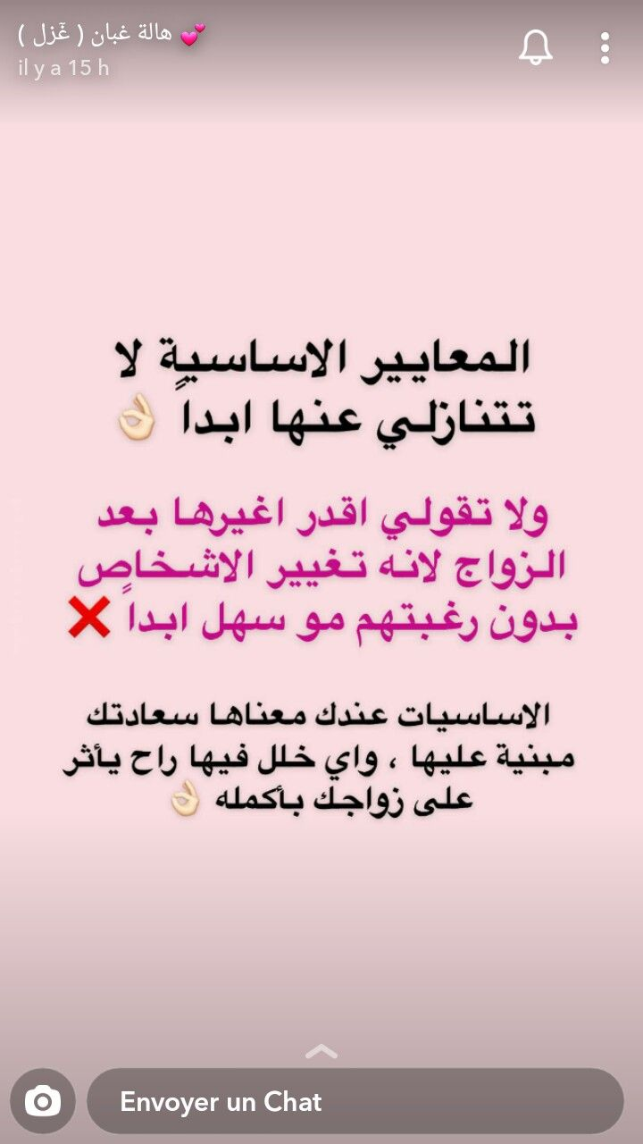 Pin By Ghadoor On مقتطفات In 2020 Islamic Quotes Life Rules Quotes
