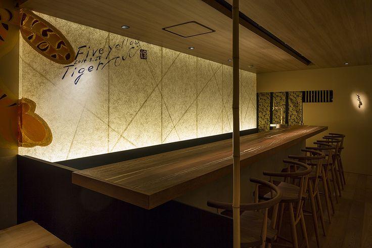 五黄の寅 : 西山 徹デザイン事務所 | nishiyama tohru design office
