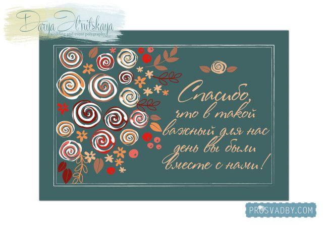 Свадебная палитра: полночный зеленый, сепия, карминный, красное дерево, коралловый, тыквенный и песочный + бесплатный шаблон благодарственных карточек