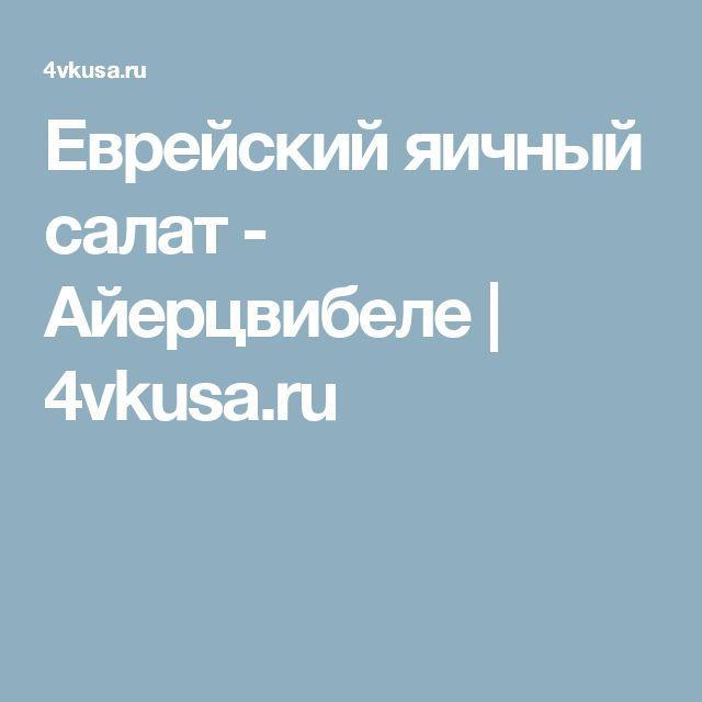 Еврейский яичный салат - Айерцвибеле    4vkusa.ru