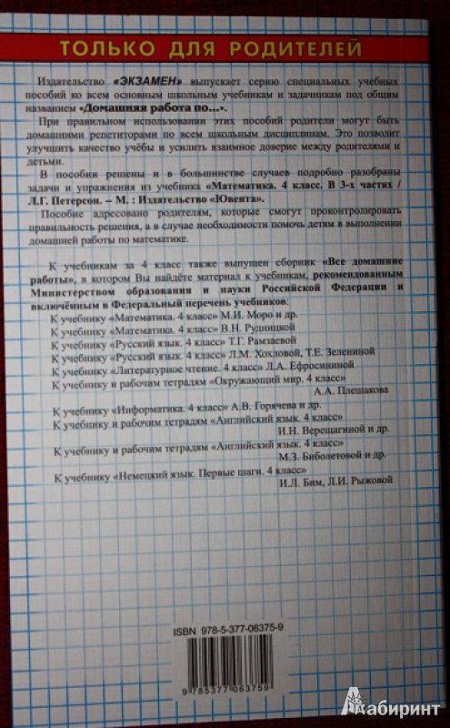 гдз по коми языку 4 класс вязова сизова решебник 18