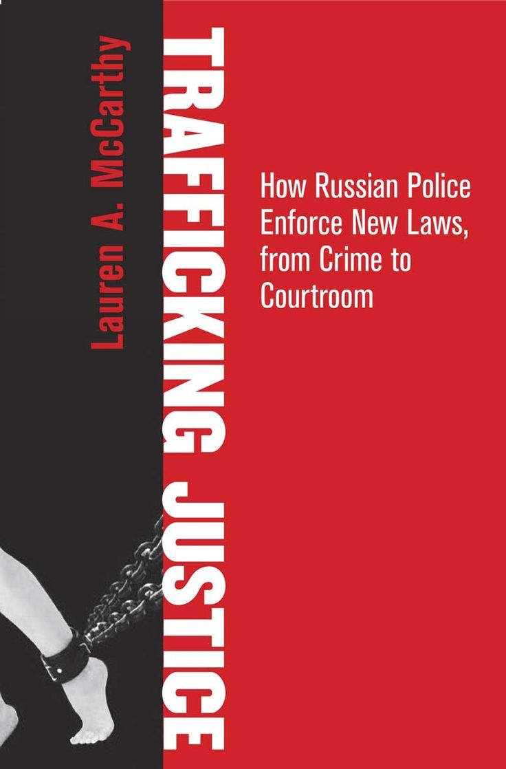 Trafficking justice : how Russian police enforce new laws, from crime to courtroom / Lauren A. McCarthy.     Cornell University Press, 2015