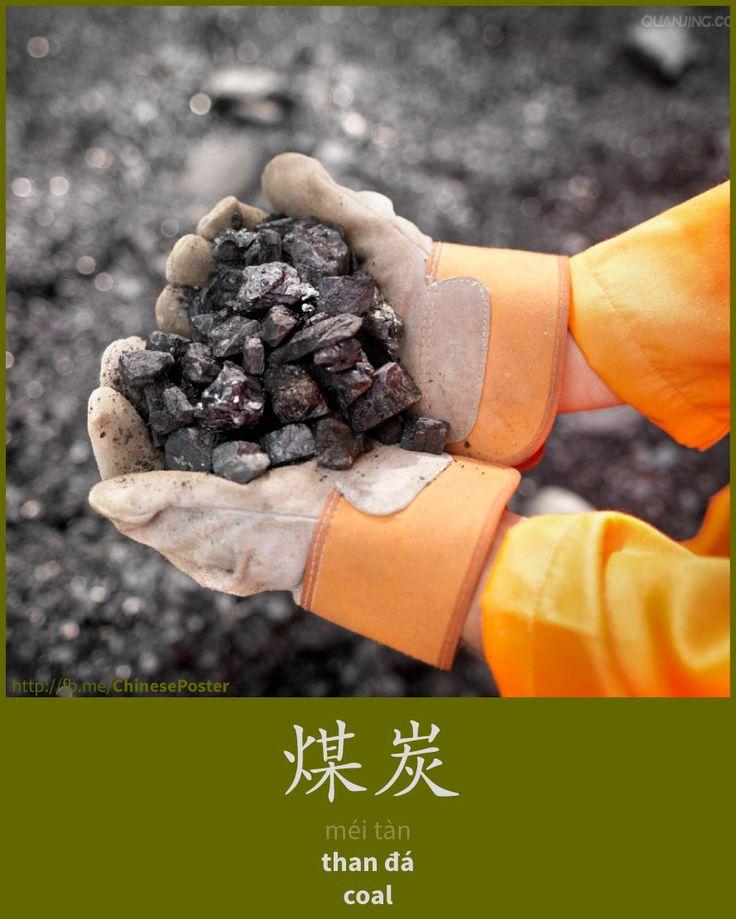 煤炭 - méi tàn - than đá - coal
