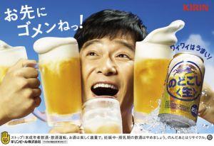 Kirin beer