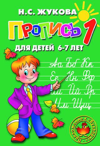 Прописи для детей 6-7 лет (к букварю) - Жукова Н.С. | Купить книгу с доставкой | My-shop.ru