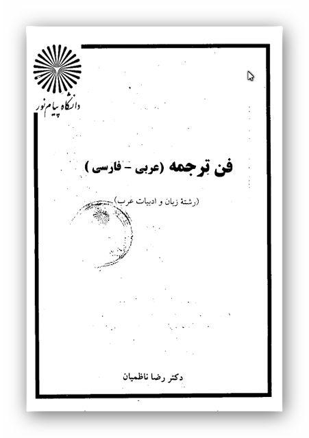 Learn Farsi For Arabs: فن الترجمة من العربیة الی الفارسیة