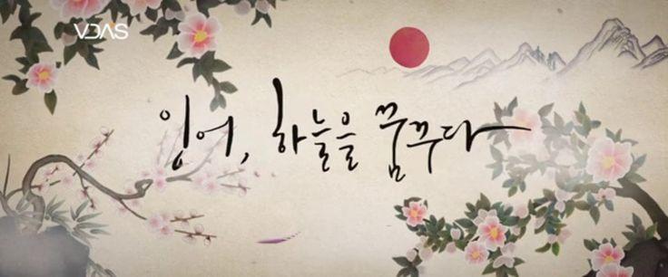 "VDAS 40th innovation lab ""Korea Traditional Contenrs - 잉어, 하늘을 꿈꾸다"""