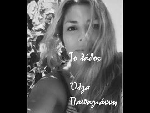 ΤΟ ΛΑΘΟΣ- Παπαγιάννη Όλγα