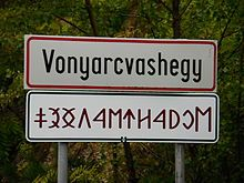 "Old Hungarian alphabet - the script has remained in use by the Székely Magyars, giving its Hungarian name székely rovásírás. The writing could be also found in churches like the one in Atid. The Old Hungarian script has also been described as ""runic"" or ""runiform"" because it is superficially reminiscent of the Germanic runic alphabet.["