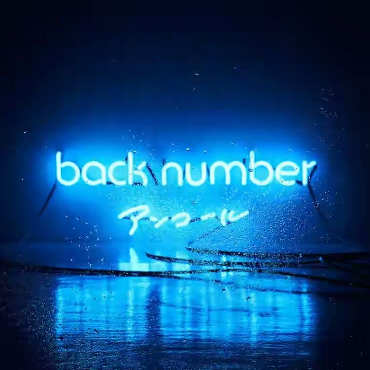 back number – アンコール (Encore) Release Date: 28 December 2016 Genre: Jpop, Rock Quality: iTunes Plus AAC M4A Size: Mb Tracklist: Disc 1: 1. 高嶺の花子さん 2. 花束 3. ハッピーエンド 4. クリスマスソング 5. はなびら 6. 黒い猫の歌 7. …