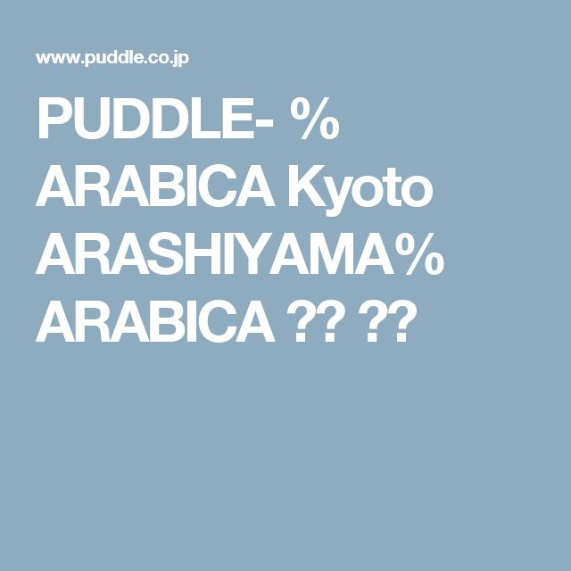PUDDLE- % ARABICA Kyoto ARASHIYAMA% ARABICA 京都 嵐山