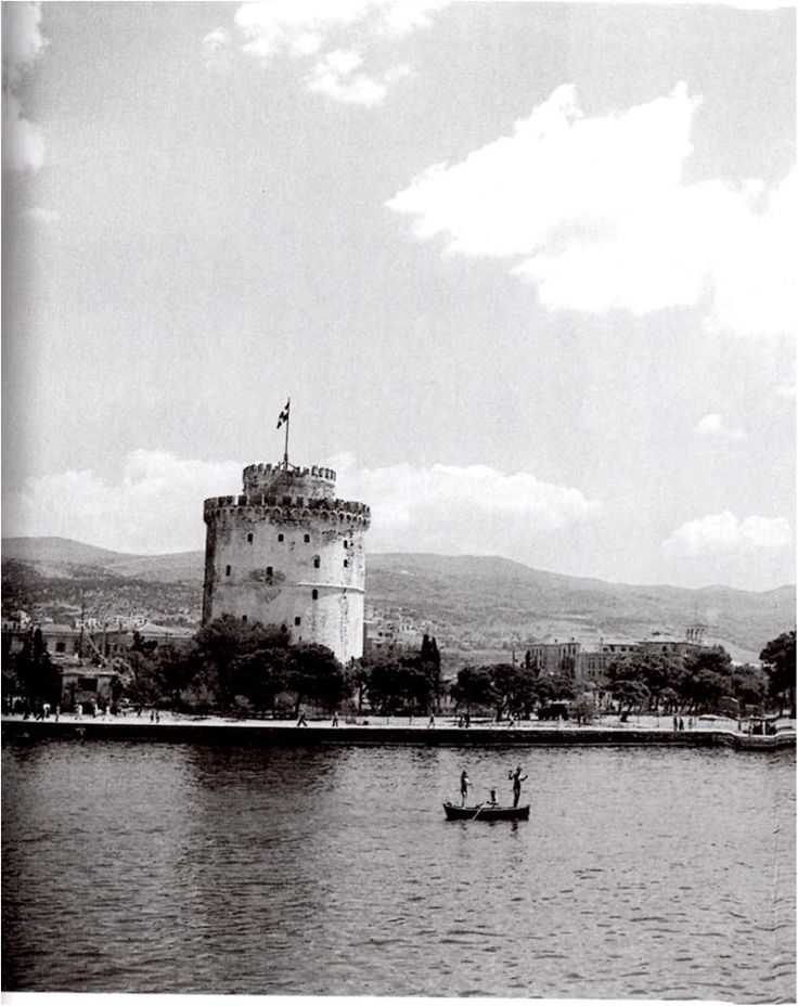 1946 ~ White Tower, Thessaloniki