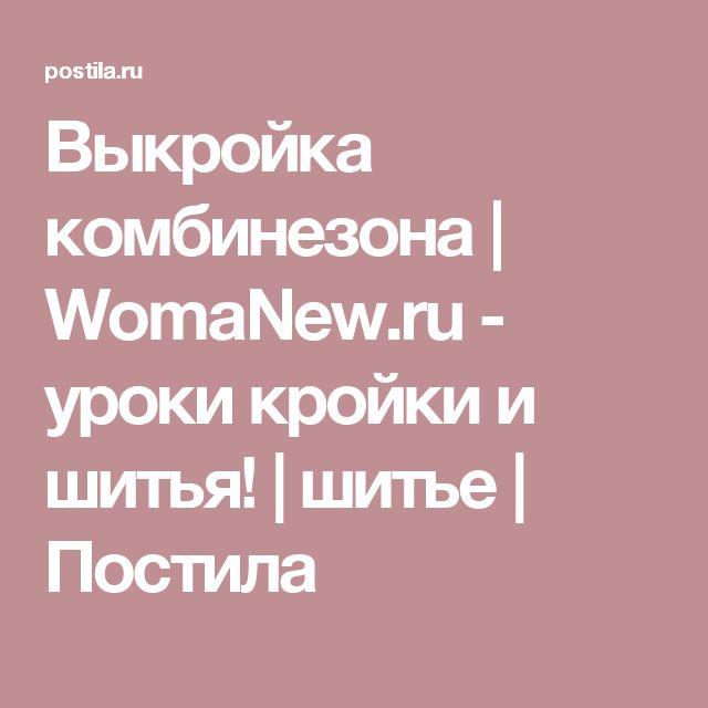 Выкройка комбинезона | WomaNew.ru - уроки кройки и шитья! | шитье | Постила