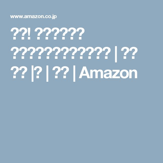 開運! まいにち神様 大祓詞で最強の「お清め」 | 立花 大敬 |本 | 通販 | Amazon