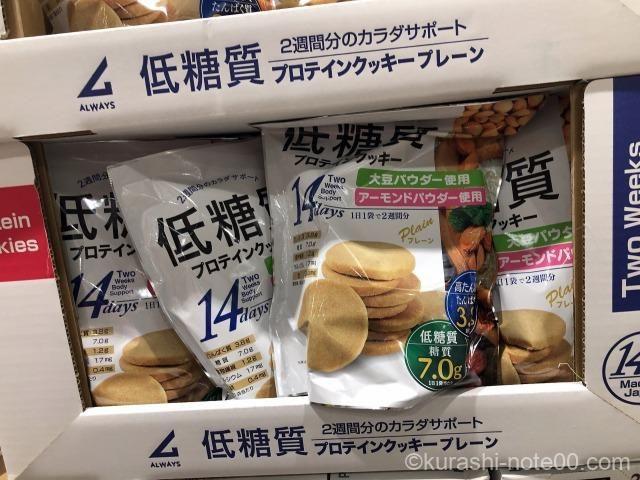 コストコで買える 低糖質プロテインクッキー はお腹が鳴る前に食べると効果的 暮らしの音 Kurashi Note プロテインクッキー 低糖質 プロテイン