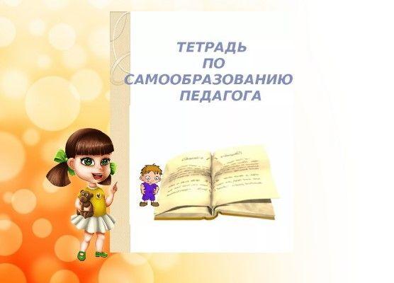 Картинки на папку по самообразованию воспитателя