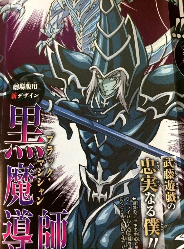 Blue-eyes White Dragon and Dark Magician get upgraded for 2016 Yu-gi-oh! movie - http://sgcafe.com/2015/03/blue-eyes-white-dragon-dark-magician-get-upgraded-2016-yu-gi-oh-movie/