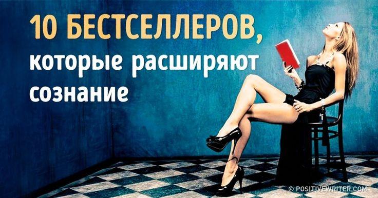 Хорошая художественная литература заставляет читателей омногом задуматься. Эти авторы подкидывают нашему мозгу сложные задачки, ставят под сомнение устоявшиеся ценности, ломают стереотипыи, как результат, меняют наше мировоззрение. AdMe.ru подобрал для вас 10книг, которые меняют сознание, делая его более гибким ивосприимчивым, атакже способствуют духовному иинтеллектуальному развитию.