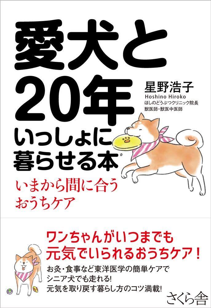 愛犬と20年いっしょに暮らせる本 いまから間に合うおうちケア 単行本 ソフトカバー 2018 11 8 星野浩子 著 1 512 本 浩子 ダウンロード