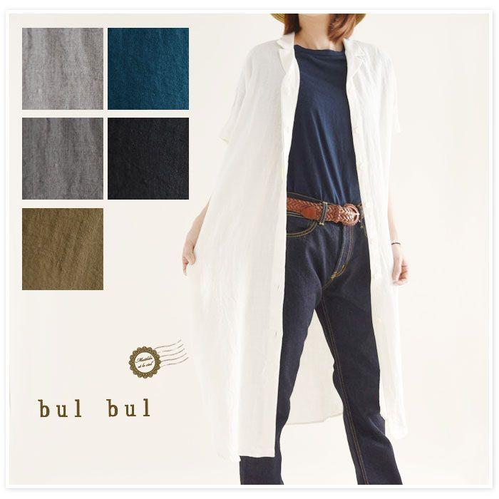 【bul bul バルバル】(サンバレー sun valley) 東炊き リネン ワッシャー オープンカラー ロング シャツ ワンピース (bk2023179)