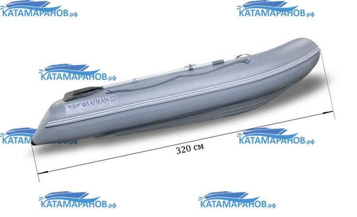 Лодка Флагман 320L под мотор  Умеренно килевое дно, большой диаметр баллонов, борта имеют приличную высоту,на днище лодки установлена опорная пластина Fast Sliding.