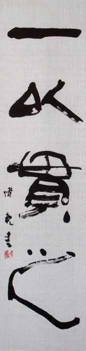 書家 石飛博光|博光作品2013