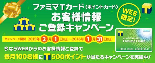 WEB限定!ファミマTカード(ポイントカード)お客様情報ご登録キャンペーン