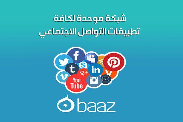 تحميل برنامج التواصل الاجتماعي بازلاين 2019 Baaz الشبكة الموحدة لكافة تطبيقات التواصل الاجتماعي Social Media Network Social Media Calm Artwork