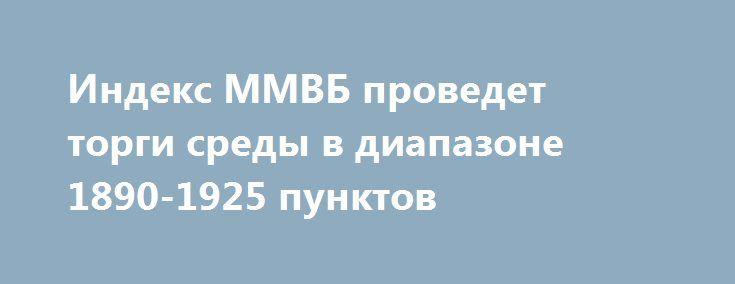 Индекс ММВБ проведет торги среды в диапазоне 1890-1925 пунктов http://krok-forex.ru/news/?adv_id=7208  Российский фондовый рынок в среду открылся разнонаправленно. К настоящему времени ведущие биржевые индексы торгуются неоднородно. В лидерах утренней продажи отметились акции «ФСК ЕЭС» и «Системы». В «зеленой» зоне расположились бумаги «Э.Он Россия» и «АЛРОСА».   Внешний фон к сегодняшним торгам сложился негативным. Американские рынки завершили предыдущую сессию снижением, фьючерс на индекс…