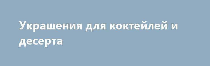Украшения для коктейлей и десерта http://brandar.net/ru/a/ad/ukrasheniia-dlia-kokteilei-i-deserta/  Компания «Dolya» продает по оптовым ценам украшения для коктейля и десерта.Общий минимальный заказ любых выбранных товаров - 300 грн.Доставка бесплатно по Николаеву, самовывоз, почтой или удобной для вас транспортной компанией.Оплата любым способом.Документы. Высылаем прайс. Звоните.- Украшения «Зонт» 144 шт. – 83.88 грн. упаковка.- Свечки в чашку d=39 мм. 100 шт. Польша - 97.12 грн…