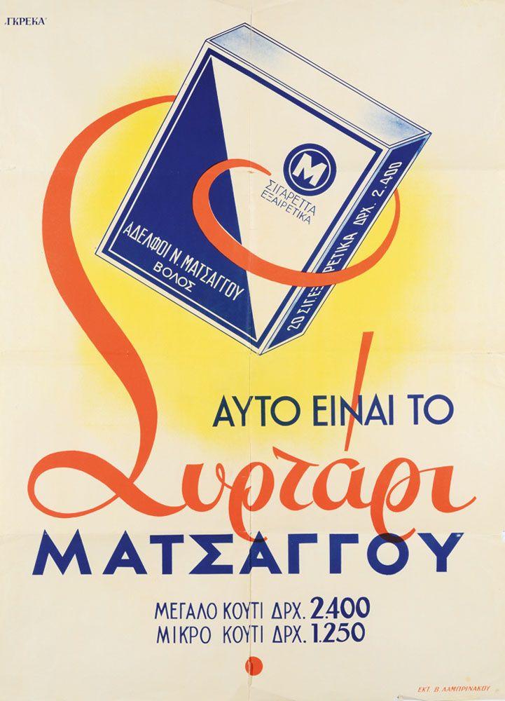 Αυτό είναι το συρτάρι Ματσάγγου. Αθήνα, Γκρέκα, δεκαετία 1950