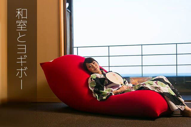 Yogibo ヨギボー 公式オンラインストア 体にフィットする魔法のビーズソファ 日本上陸 ヨギボー ビーンバッグチェア ソファ