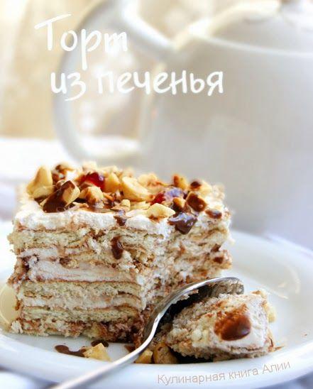Торт из печенья (без выпечки) - 2