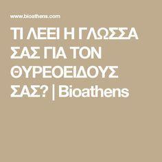 ΤΙ ΛΕΕΙ Η ΓΛΩΣΣΑ ΣΑΣ ΓΙΑ ΤΟΝ ΘΥΡΕΟΕΙΔΟΥΣ ΣΑΣ?   Bioathens